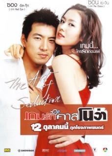 The Art of Seduction (2005)