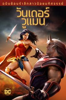 Wonder Woman (Commemorative Edition) (2017) วันเดอร์ วูแมน ฉบับย้อนรำลึกสาวน้อยมหัศจรรย์
