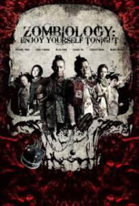 Zombiology: Enjoy Yourself Tonight
