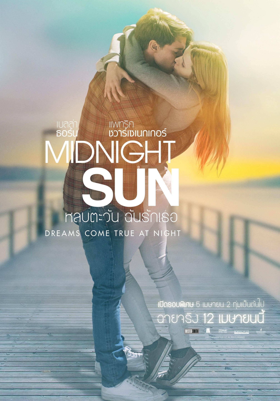 Midnight Sun หลบตะวัน ฉันรักเธอ 2018