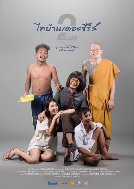 Thi-Baan The Series 2.1 ไทบ้าน เดอะซีรีส์ 2.1 2018