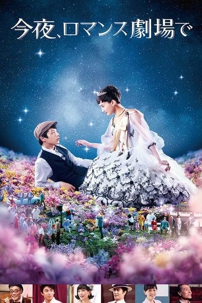 Tonight At Romance Theater