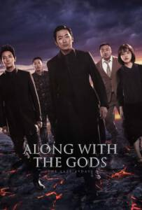 Along with the Gods 2: The Last 49 Days (2018) ฝ่า 7 นรกไปกับพระเจ้า 2