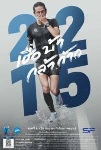 2215 เชื่อ บ้า กล้า ก้าว (2018)