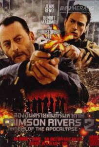 Crimson Rivers II Angels of the Apocalypse (2004)