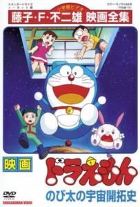 Doraemon The Movie (1981) โนบิตะนักบุกเบิกอวกาศ
