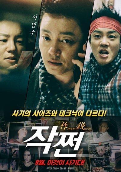 Foolish Plan (2016)