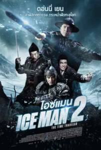 Iceman 2: The Time Traveller (2018) ไอซ์แมน 2