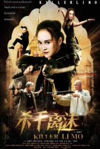 Killer Limo (Shashou Li Mo) (2017)