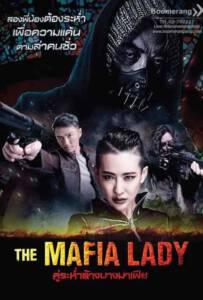 The Mafia Lady (2016)
