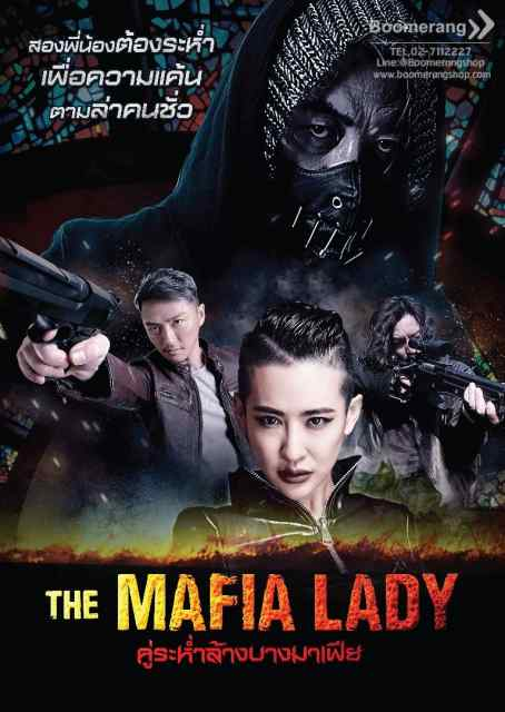 The Mafia Lady (2016)