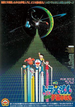 Doraemon (1985) สงครามอวกาศ