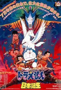 Doraemon (1989)