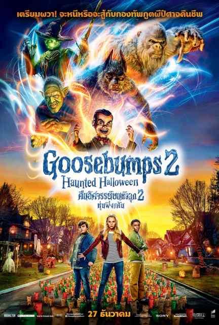 Goosebumps 2: Haunted Halloween (2018) คืนอัศจรรย์ขนหัวลุก 2 หุ่นฝังแค้น