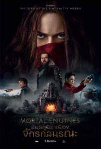 Mortal Engines (2018) สมรภูมิล่าเมือง: จักรกลมรณะ