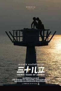 Thirty Years of Adonis (2017)