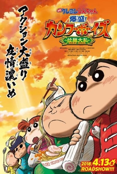 Crayon Shin-chan: Burst Serving! Kung Fu Boys - Ramen Rebellion (2018)