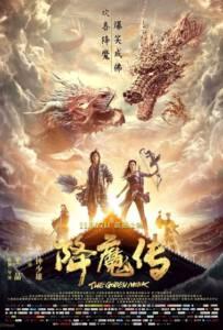 The Incredible Monk (2018) จี้กง คนบ้าหลวงจีนบ๊องส์ ภาค 1