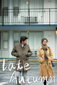 Late Autumn (Man-choo) (2010)
