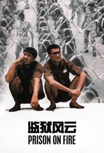 Prison on Fire (Gam yuk fung wan) (1987)