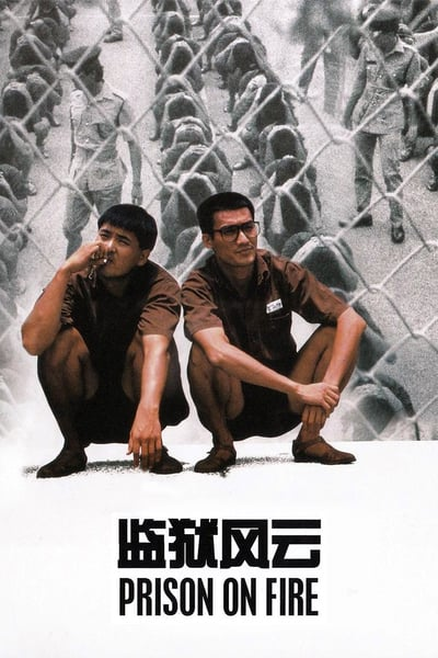Prison on Fire (Gam yuk fung wan) (1987)