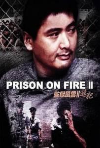 Prison on Fire II (Gam yuk fung wan II- To faan) (1991)