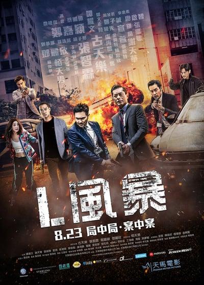 L Storm (L Feng bao) (2018)