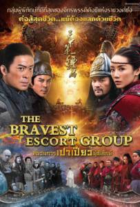 The Bravest Escort Group (2018)