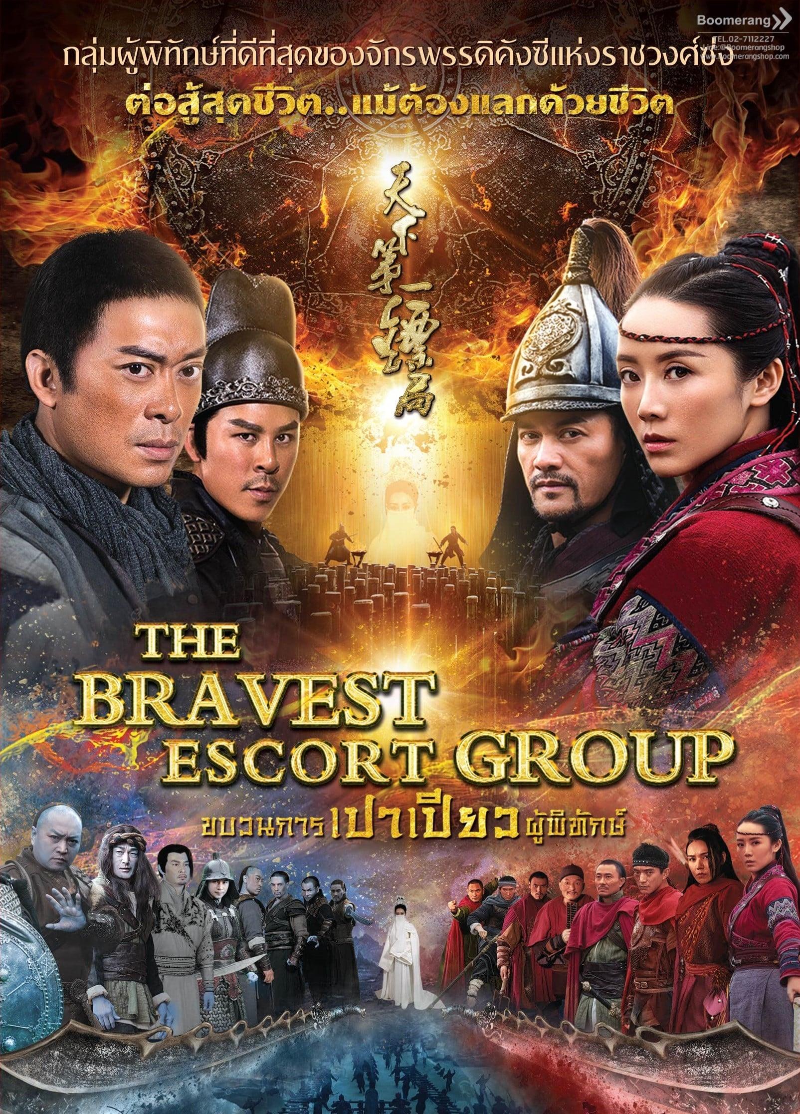 The Bravest Escort Group (2018)