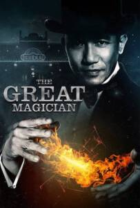 The Great Magician (2012)