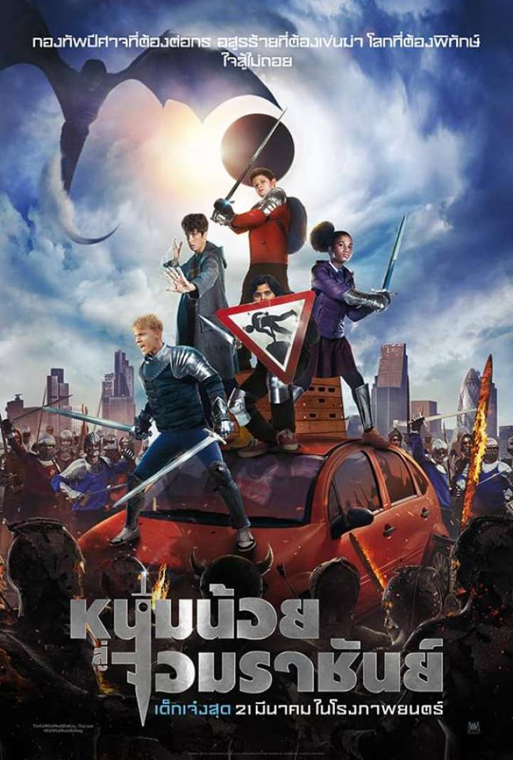 The Kid Who Would Be King (2019)