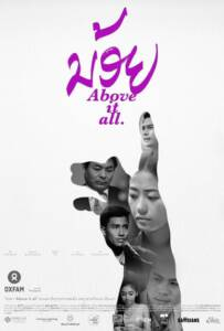 Noy (Above It All) (2015) น้อย
