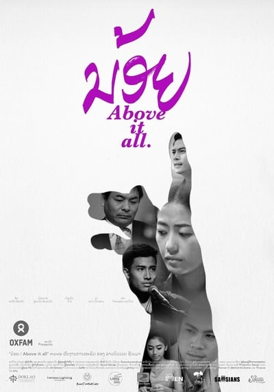 Noy (Above It All) (2015)