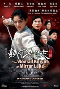 The Woman Knight of Mirror Lake (Jian hu nu xia Qiu Jin) (2011)