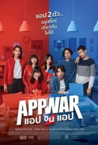 App War (2018)
