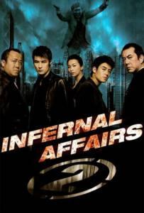 Infernal Affairs 2 (2003) สองคนสองคม 2