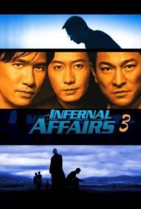 Infernal Affairs 3 (2003) ปิดตำนานสองคนสองคม 3
