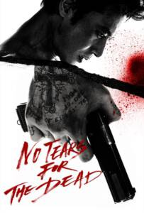 No Tears for the Dead (U-neun nam-ja) (2014)