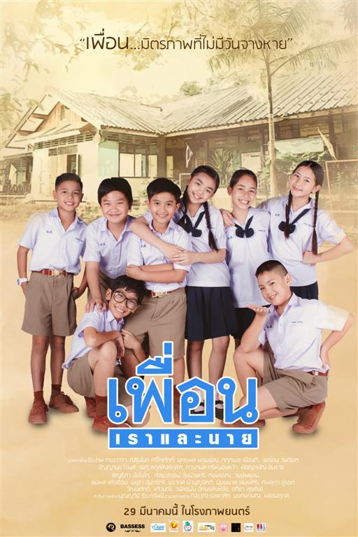 เพื่อนเราและนาย (2018) Peun-Rao-Lae-Nai