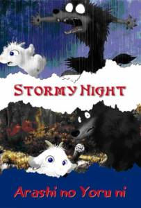 Stormy Night (2005)