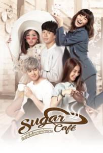 Sugar Cafe (2018)