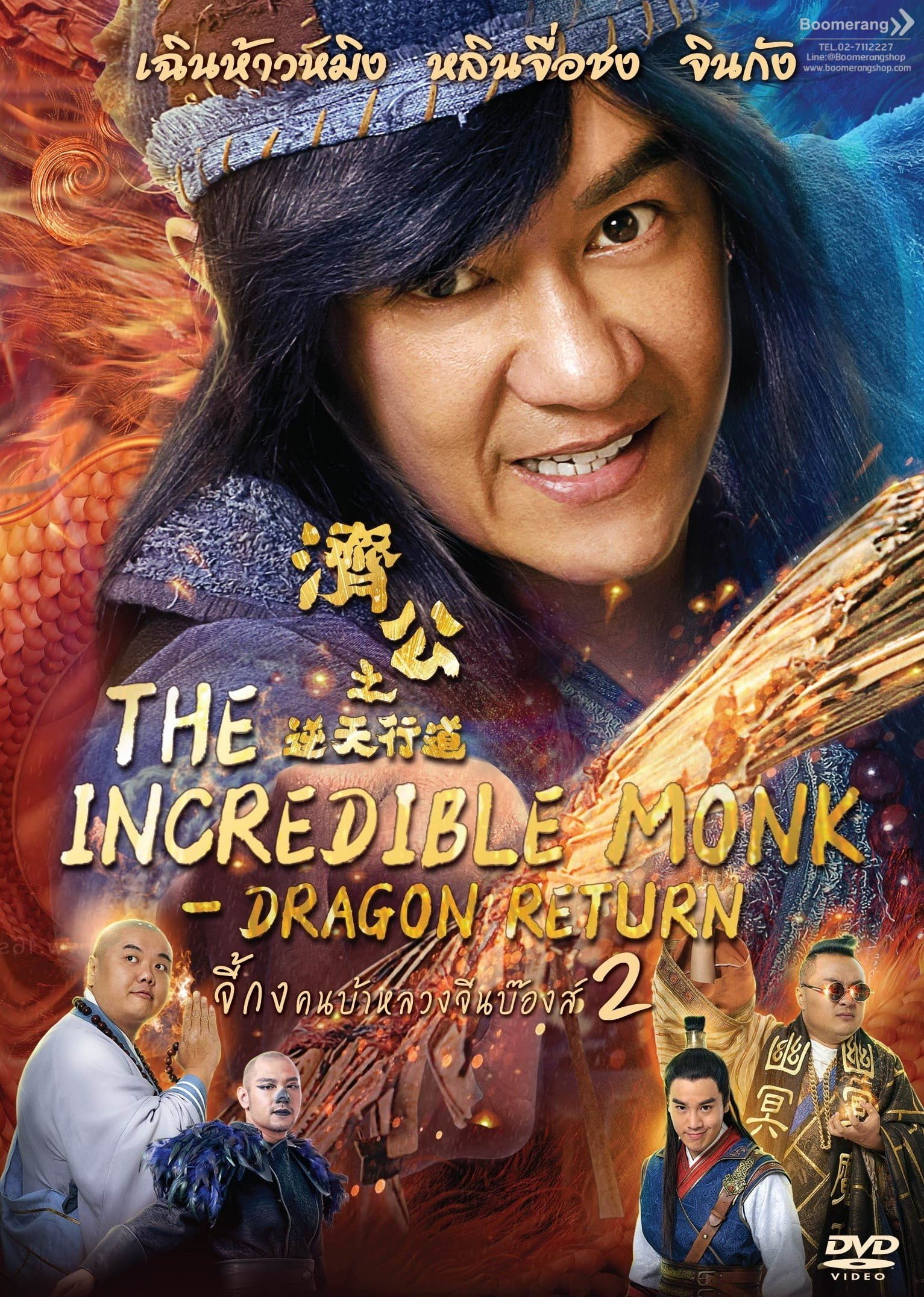 The Incredible Monk Dragon Return (2018)
