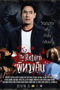 The Return (2014)