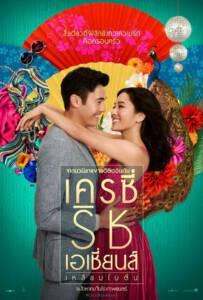 Crazy Rich Asians (2018) เครซี่ ริช เอเชี่ยนส์ เหลี่ยมโบตัน