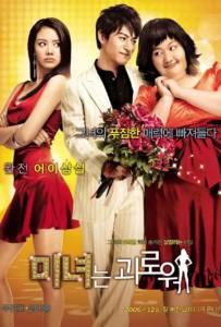 200 Pounds Beauty (2006) ฮันนะซัง สวยสั่งได้