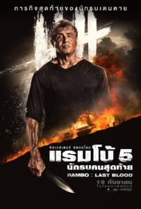 Rambo 5: Last Blood (2019) แรมโบ้ 5 นักรบคนสุดท้าย