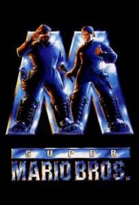 Super Mario Bros (1993) ซูเปอร์มาริโอ