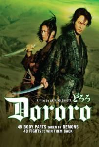 Dororo (2007) ดาบล่าพญามาร โดโรโระ