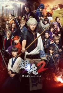 Gintama 2 Okite wa yaburu tame ni koso aru (2018) กินทามะ ซามูไร เพี้ยนสารพัด 2 แหกกฎชิมิก่อนไม่รอแล้วนะ