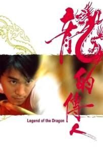 Legend of The Dragon (1990) คนเล็กตัดเซียนสนุ๊กเกอร์
